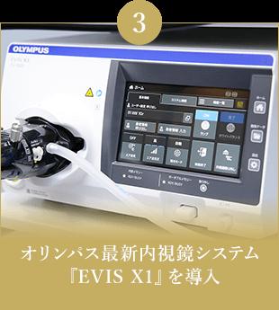 オリンパス最新内視鏡システム『EVIS X1』を導入