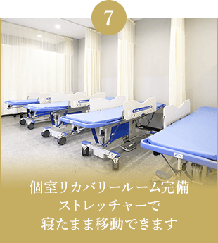 個室リカバリールーム完備ストレッチャーで寝たまま移動できます