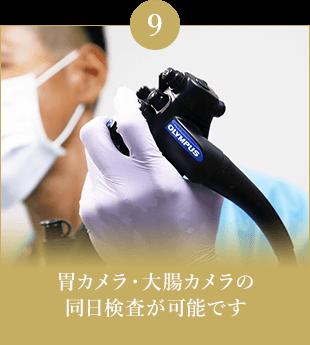 胃カメラ・大腸カメラの同日検査が可能です