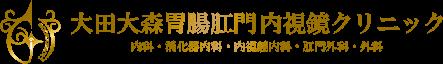 大田大森胃腸肛門内視鏡クリニック