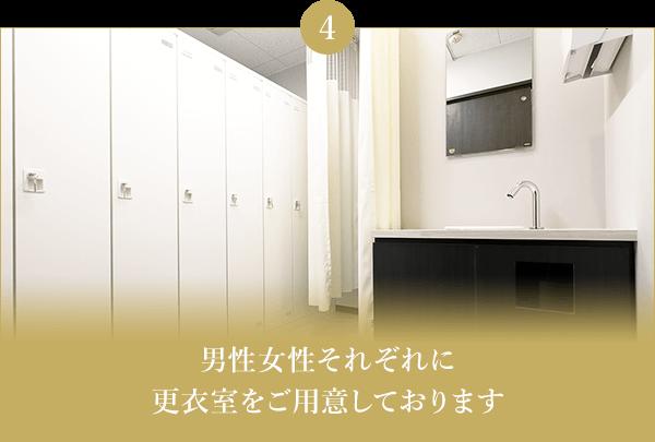 男性女性それぞれに更衣室をご用意しております