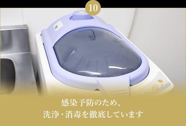 感染予防のため、洗浄・消毒を徹底しています