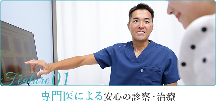 専門医による安心の診察・治療