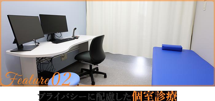 プライバシーに配慮した個室診療