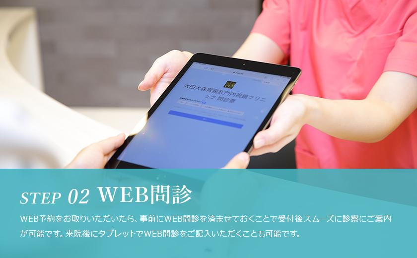 02 WEB問診