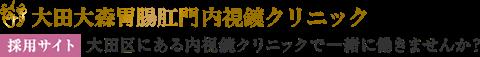 大田大森胃腸肛門内視鏡クリニック 採用サイト 大田区にある内視鏡クリニックで一緒に働きませんか?
