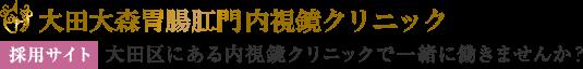 大田大森胃腸肛門内視鏡クリニック 採用サイト