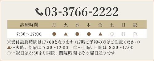 TEL:03-3766-2222