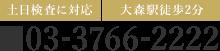 土曜検査に対応 大森駅徒歩2分 TEL:03-3766-2222