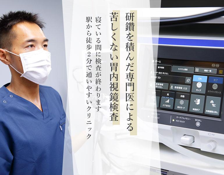 研鑽を積んだ専門医による苦しくない胃内視鏡検査