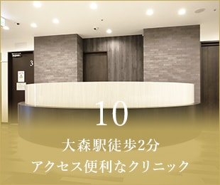 10 大森駅徒歩2分アクセス便利なクリニック