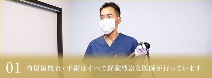 01 内視鏡検査・手術はすべて経験豊富な医師が行っています