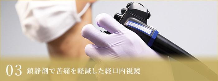 03鎮静剤で苦痛を軽減した経口内視鏡
