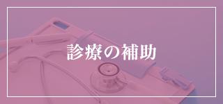 診療の補助