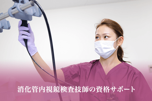消化管内視鏡検査技師の資格サポート