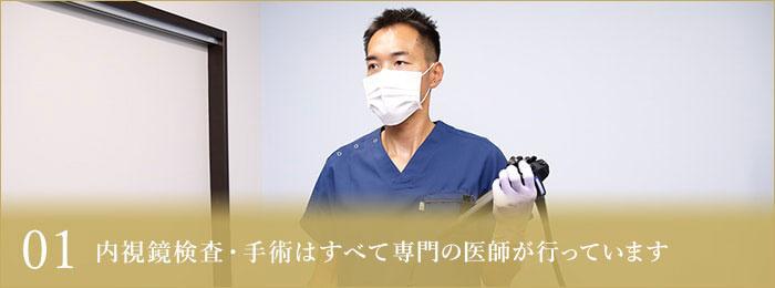 01 内視鏡検査・手術はすべて専門の医師が行っています