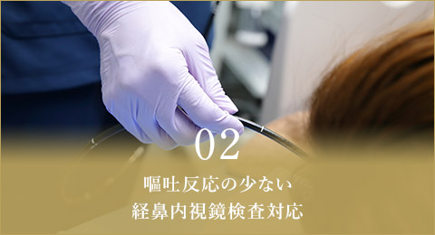 02 嘔吐反応の少ない経鼻内視鏡検査対応