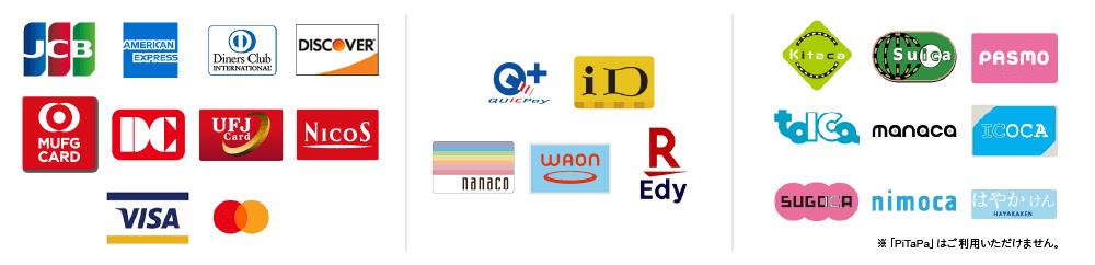 利用可能なクレジット・電子マネー・QR決済一覧